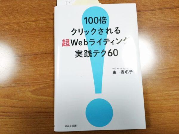 超Webライティング実践テク60