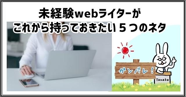 未経験webライターがこれから持っておきたい5つのネタ