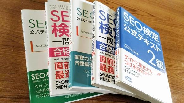 ①全日本SEO協会主催「SEO検定」