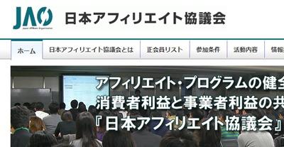 ⑩日本アフィリエイト協議会