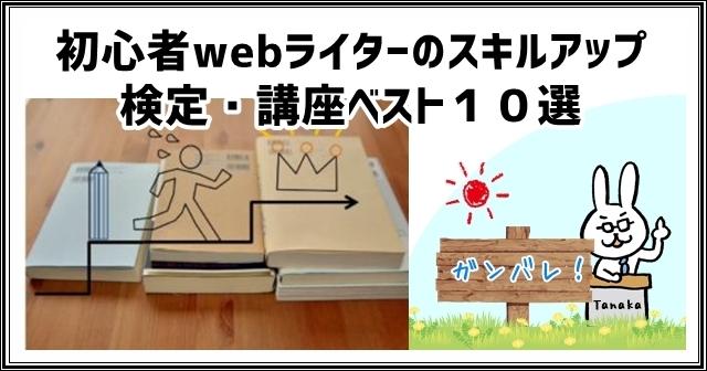 初心者webライターのスキルアップにつながる検定・講座ベスト10選