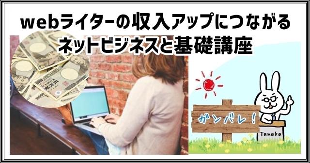webライターの収入アップにつながるネットビジネスと基礎講座