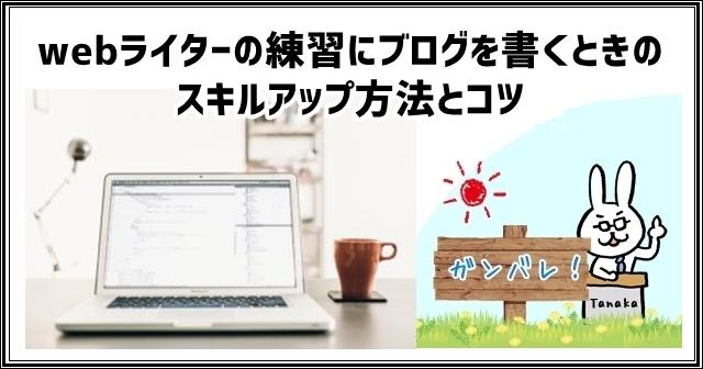 webライターの練習にブログを書くときのスキルアップ方法とコツ