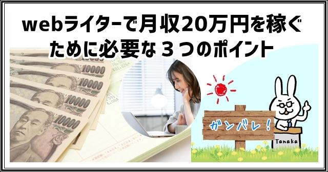 webライターで月収20万円を稼ぐために必要な3つのポイント