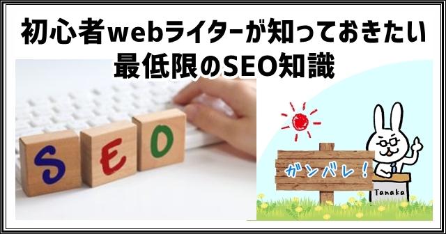 初心者webライターが知っておきたい最低限のSEO知識