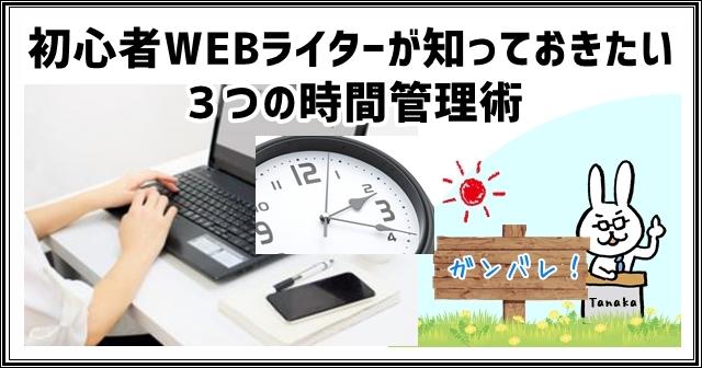 初心者WEBライターが知っておきたい3つの時間管理術