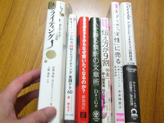 Webライターにおすすめの本7選
