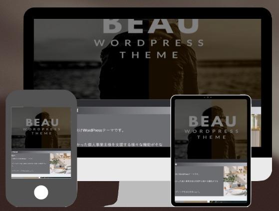 webライターにおすすめワードプレステーマ「BEAU」とは?