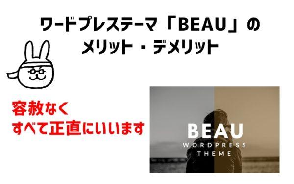 ワードプレステーマ「BEAU」のメリット・デメリット