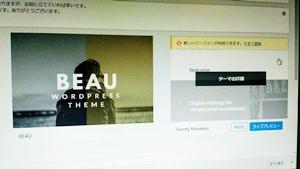 ワードプレステーマ「BEAU」
