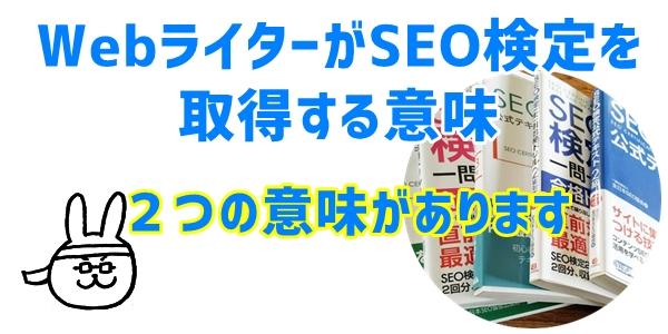 WebライターがSEO検定を取得する意味