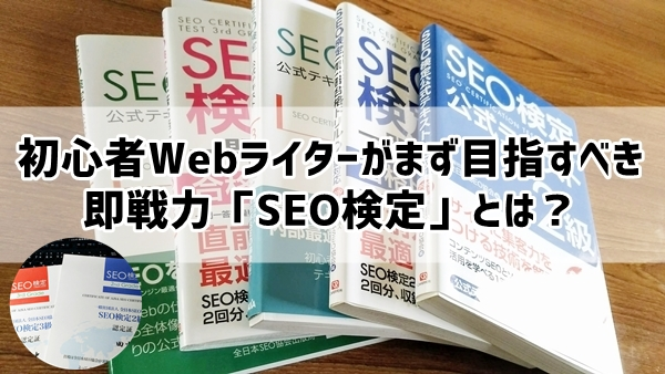 初心者Webライターがまず目指すべき即戦力「SEO検定」とは?