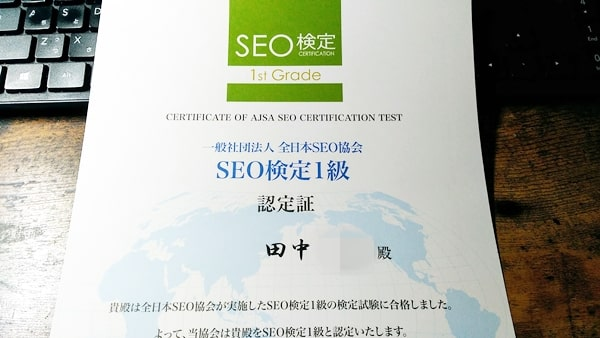 SEO検定1級の問題内容における感想