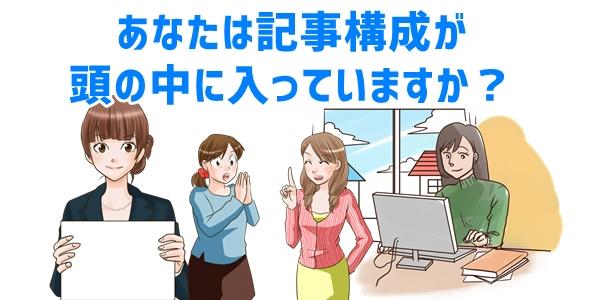 ⑥Webライターで稼げない‥「記事構成」をチェック!