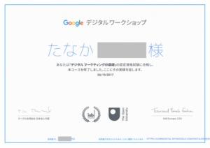 Googleデジタルマーケティング