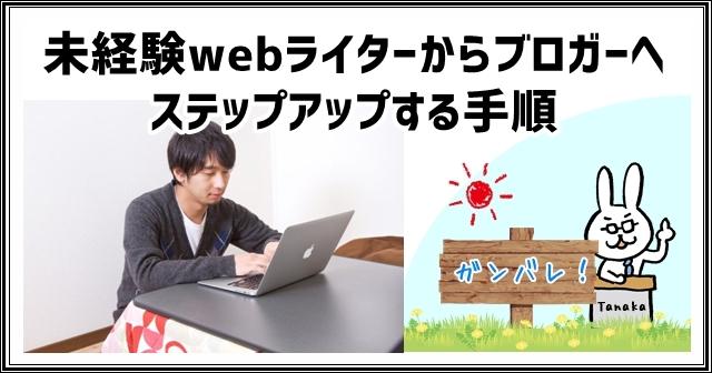 未経験webライターからブロガーへステップアップする手順