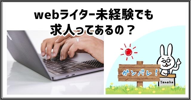 webライター未経験でも求人はある?