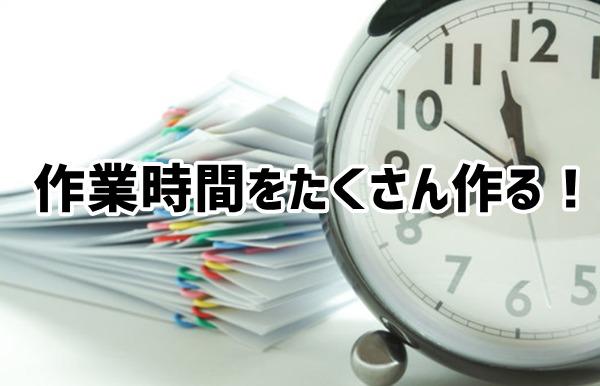 ④本業が忙しく「Webライターの作業時間」がなかなか作れない