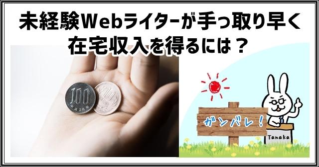 webライター未経験で在宅収入を得るには?