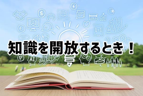 webライター経験で得た知識をブログへ投入する