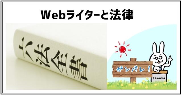 webライターと法律