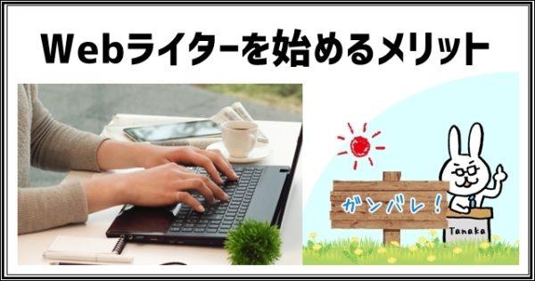 Webライターを始めるメリット