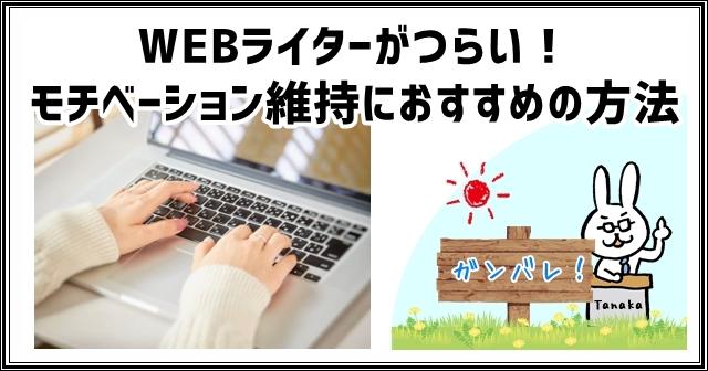 WEBライターがつらい!モチベーション維持におすすめの方法