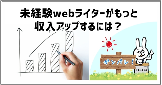 未経験webライターがもっと収入アップするには?