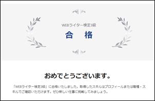 WEBライター検定3級の資格
