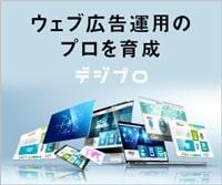 オンライン広告運用スクール「デジプロ」