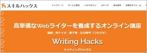 オンラインライティングスクール「WritingHacks」