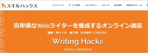 まず月収100万円をめざしたい人におすすめ「Writing Hacks」