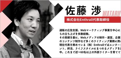 最短最速で月5万円稼ぐWebライティング講座「Enthrall」