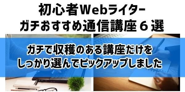 初心者Webライターにおすすめ通信講座6選