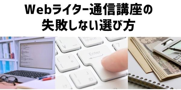Webライター通信講座の選び方(手順)