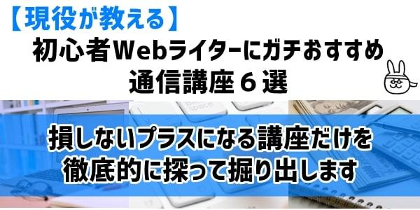 初心者Webライターにガチおすすめ通信講座6選