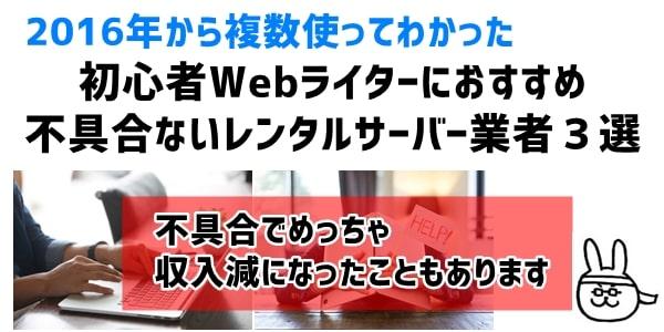 初心者Webライターにおすすめ不具合ないレンタルサーバー業者3選
