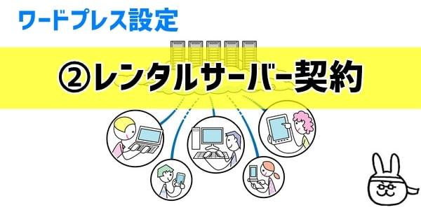 ワードプレス設定②レンタルサーバー契約