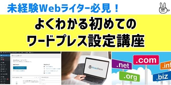 未経験Webライター必見!よくわかる初めてのワードプレス設定講座